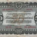 Виды и характеристики облигаций