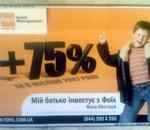 реклама ПИФа в метро Киева